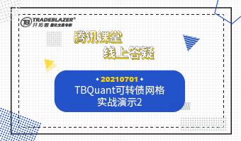 TBQuant可转债网格实战演示(2)20210701